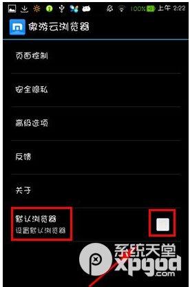 傲游云浏览器怎么设置成默认浏览器