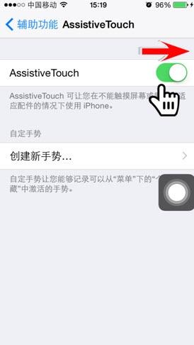 iOS8如何开启虚拟HOME键