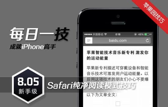 iPhone手机更换Safari默认搜索引擎方法