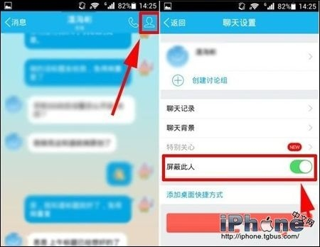 手机QQ怎么设置屏蔽此人消息?