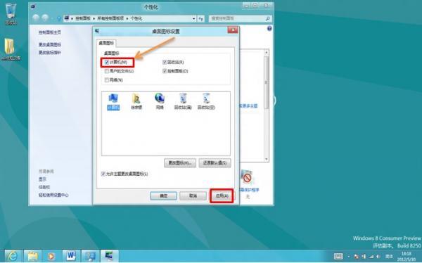 """Windows8中如何在桌面上显示""""计算机""""图标"""