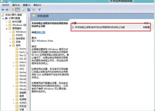 Windows8系统如何优化关机速度