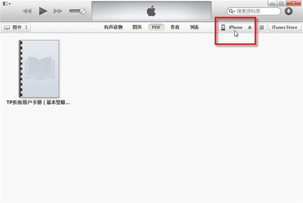 iOS8怎么在ibook中导入电子书?