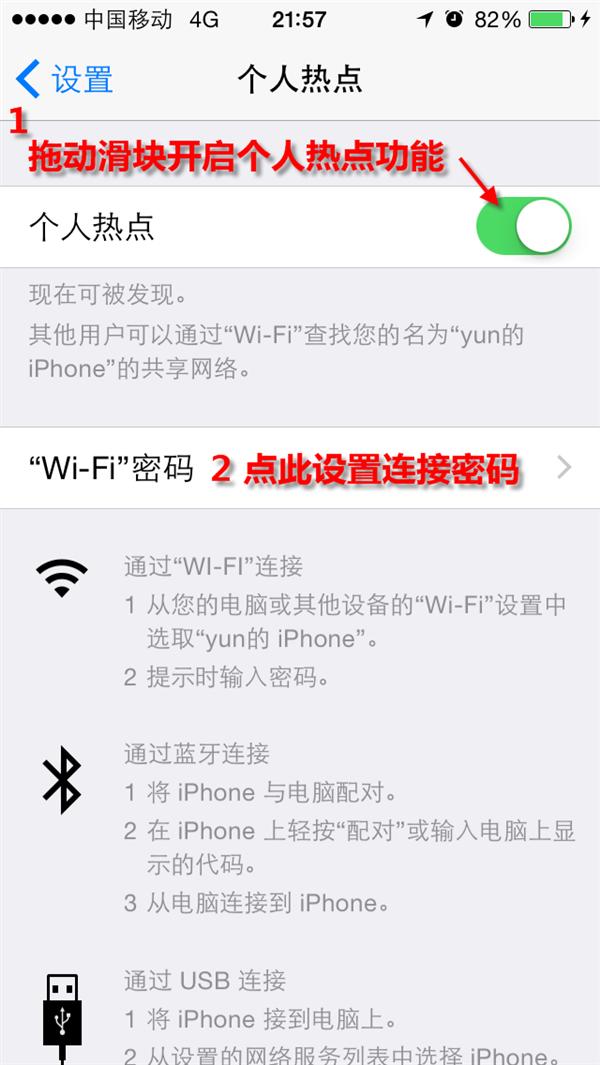 iOS8将iPhone设置为无线热点教程