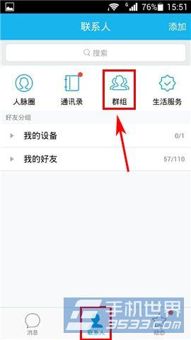 手机QQ群匿名聊天功能如何使用