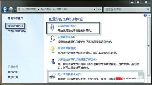 Win7怎么启用与配置语音识别功能