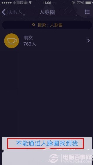 手机QQ人脉圈怎么关闭?