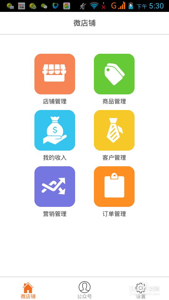 微信开店流程