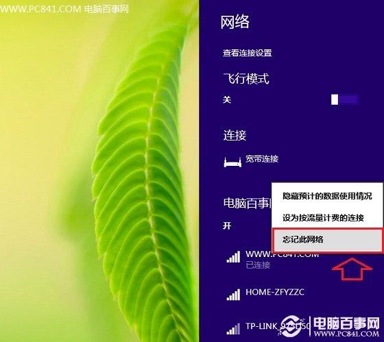 Win8.1如何忘记网络更改连接Wifi密码