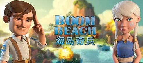 《海岛奇兵》攻略: 新玩家攻城夺岛必备神招——人海战术