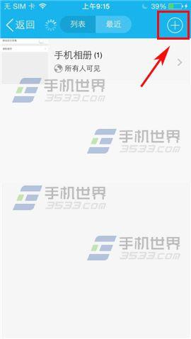 手机QQ怎么新建我的相册?新建个人相册方法