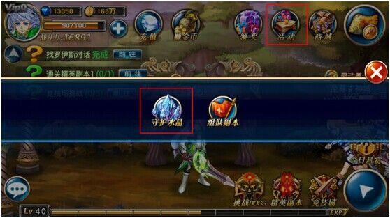 《剑魂之刃》游戏攻略之守护水晶
