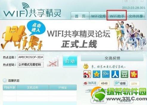 wifi共享精灵启动不了怎么办?wifi共享精灵无法启动解决方法