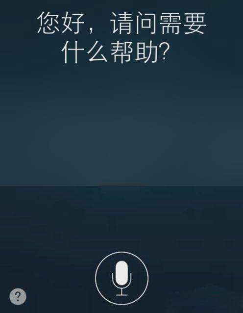 iOS8 Siri不连接电源时可以用吗?苹果iOS8 Siri不连接电源唤醒使用方法图解