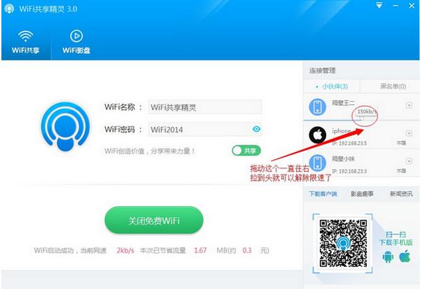 wifi共享精灵3.0设置限速方法图文详细介绍
