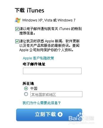 iTunes中文版怎么用?苹果itunes下载和使用图文教程