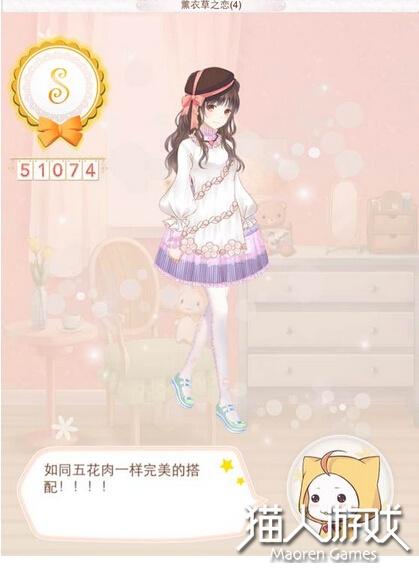 《暖暖环游世界》薰衣草之恋4S攻略