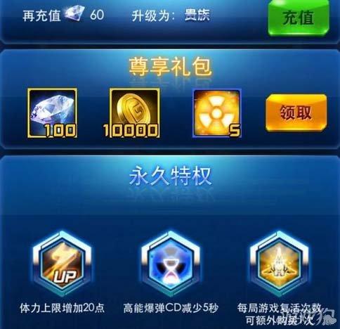 《雷霆战机》钻石价值最大化利用攻略