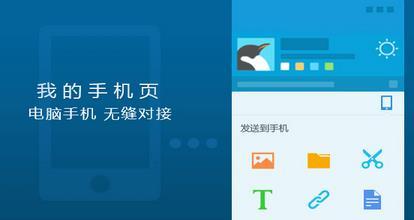 QQ6.5版本新增我的手机页功能体验地址