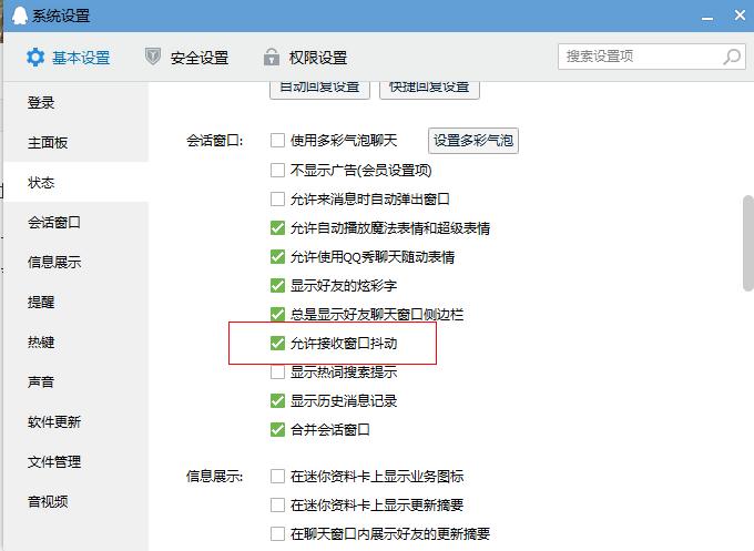 如何关闭QQ窗口抖动功能设置