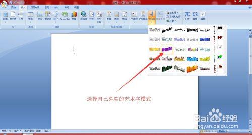 如何在Word里添加艺术字体