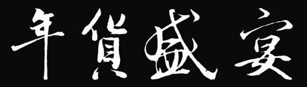 PS打造个性化的毛笔书法字体