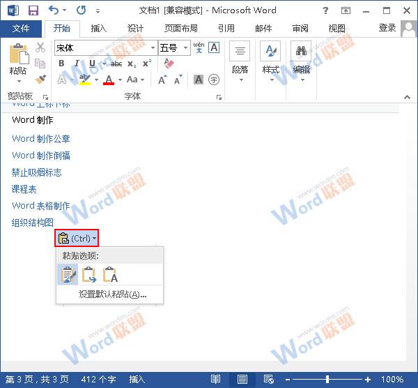 如何一次性清除Word2003文档中的超链接?