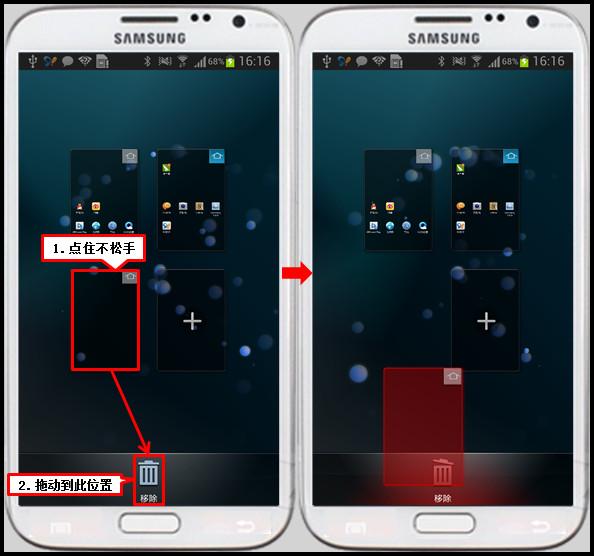 三星手机怎么删除多余的页面 三星手机主屏设置