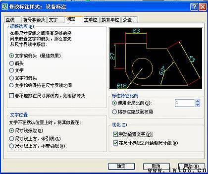AutoCAD尺寸标注设置技巧