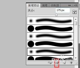 笔刷教程:ps中如何导入画笔
