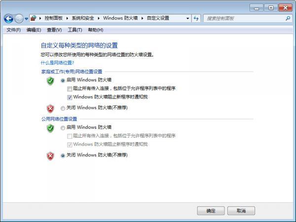 如何关闭或调整windows安全警报