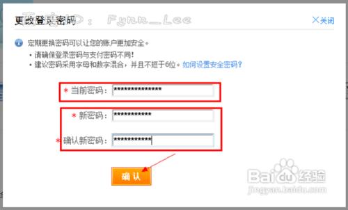 支付宝密码修改方法