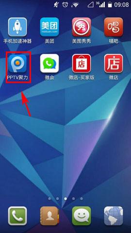 pptv手机app里直播节目如何预定