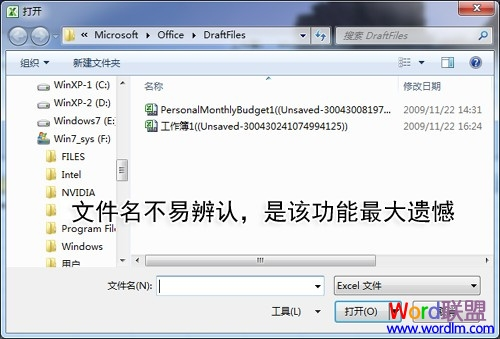 """Excel2010表格""""自动保存""""和""""自动备份""""功能"""