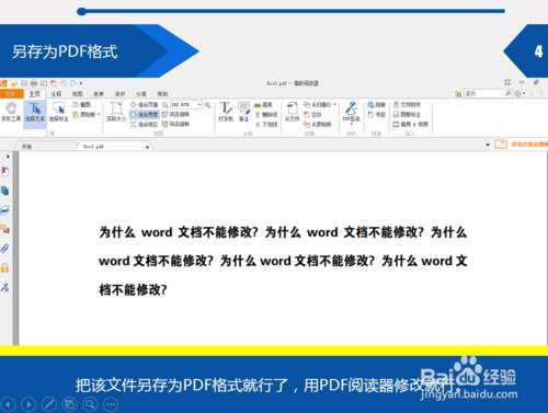 word文档无法修改怎么回事  怎么解决