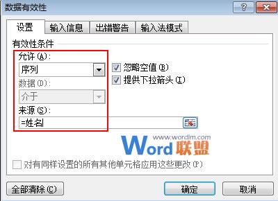 Excel2010名称管理器配合数据有效性一起使用