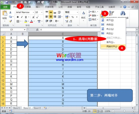 Excel2010合并单元格中的内容