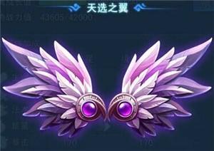 《天下HD》翅膀装备详细介绍