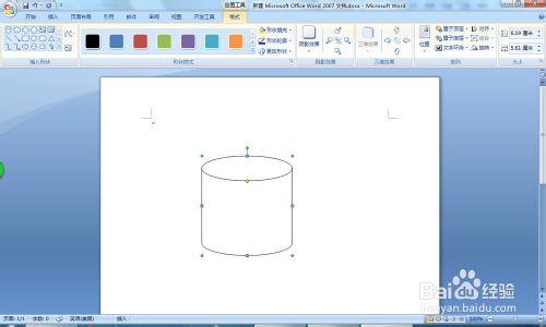 Word也能绘图 在word里如何画一个圆柱体