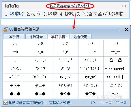 QQ拼音输入法如何打出特殊符号和颜文字