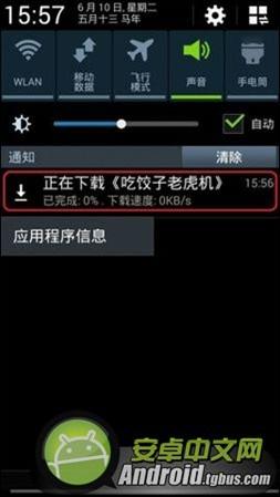 安卓手机正在下载东西时如何停止