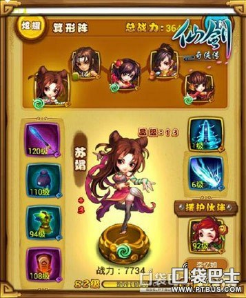 《仙剑奇侠传》手游书中仙4-15通关详细攻略