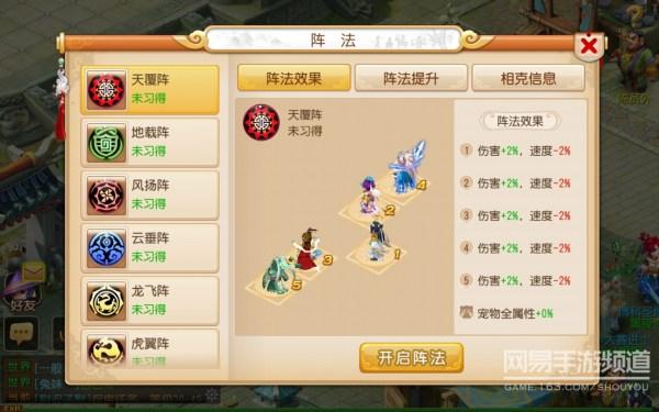 《梦幻西游》手游冲级攻略 巧用双倍点数