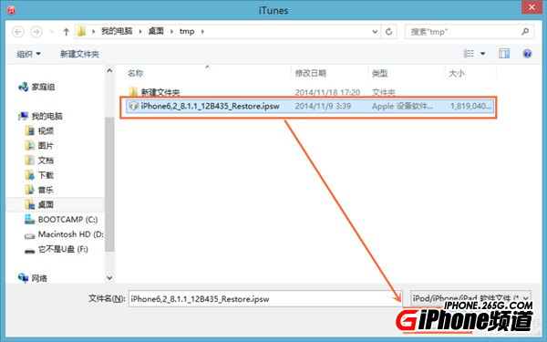 iPhone4S升级iOS8.2正式版教程