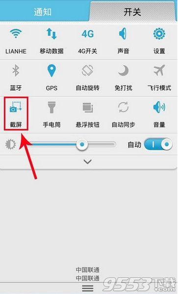华为荣耀6如何给屏幕截图 两个方法都可以
