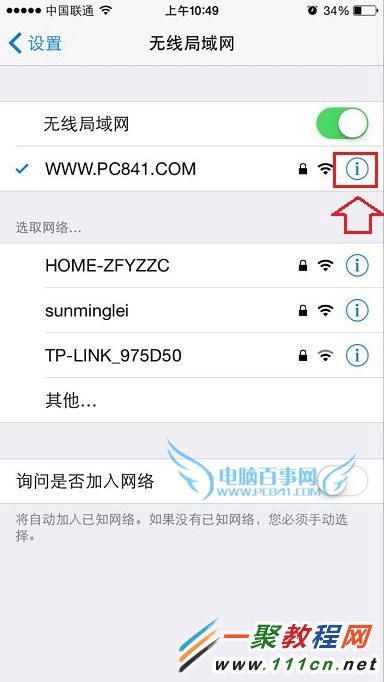 iPhone6 plus清除DNS缓存方法