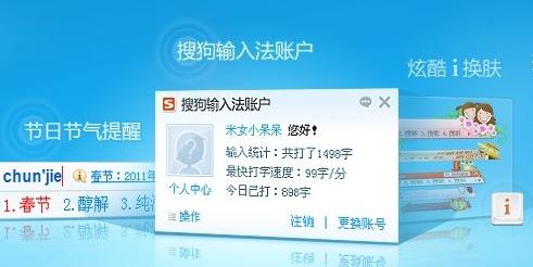 为什么搜狗输入法2015打不出汉字