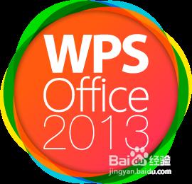 WPS热点新闻弹窗永久取消
