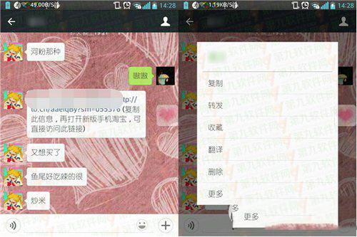 微信打开淘宝链接网址图文教程
