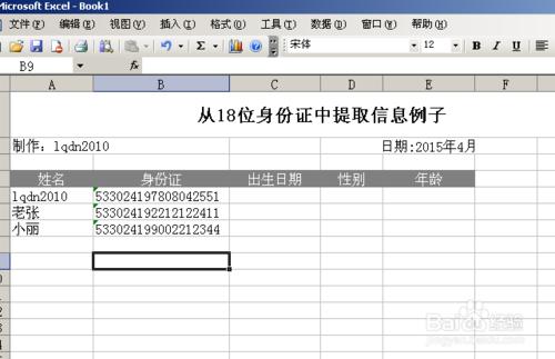 超实用 excel中利用函数提取号码里的信息